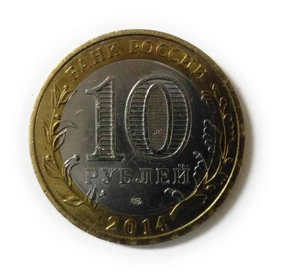 "Russia 10 roubles 2013 /""North Ossetia-Alania/"" BiMetallic UNC"