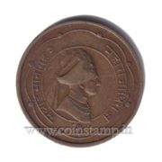India Princely State Jaipur Coin Anna King Man Singh 2 @ Coins and Stamps