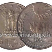 Republic India Coins 10 Rupees 1970 Food for All Louts and Sun @ Coins and Stamps